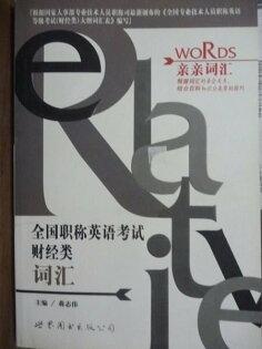 【書寶二手書T9/語言學習_PKF】全國職稱英語考試財經類詞匯_蔣志偉_簡體