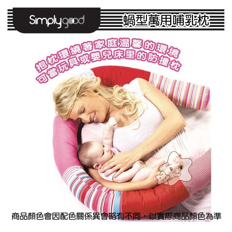 【大成婦嬰】以色列 Simply good 蝸型萬用哺乳枕(38011) 210(長) x 12 cm(直徑) 2