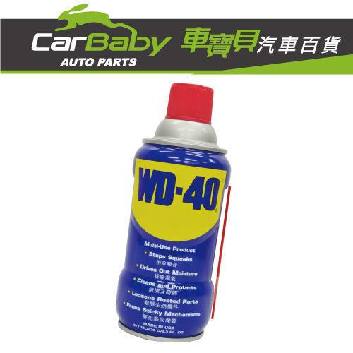 【車寶貝推薦】WD-40 潤滑防銹劑 (9.0OZ)
