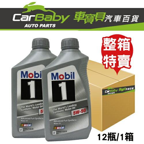 【車寶貝推薦】Mobil 白金美孚5W50機油(整箱)