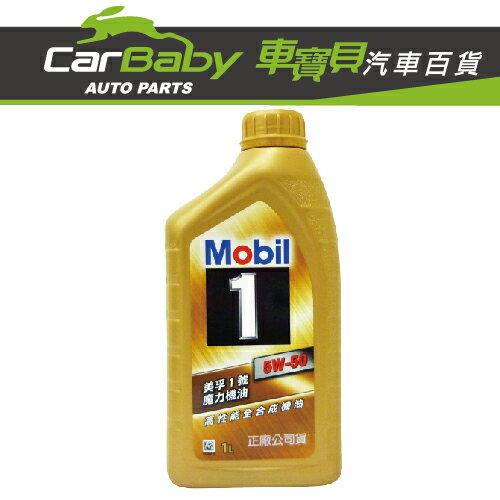 【車寶貝推薦】Mobil 美孚1號5W-50魔力機油