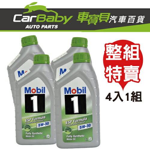 【車寶貝推薦】Mobil 美孚ESP 5W30 全合成機油(四瓶)