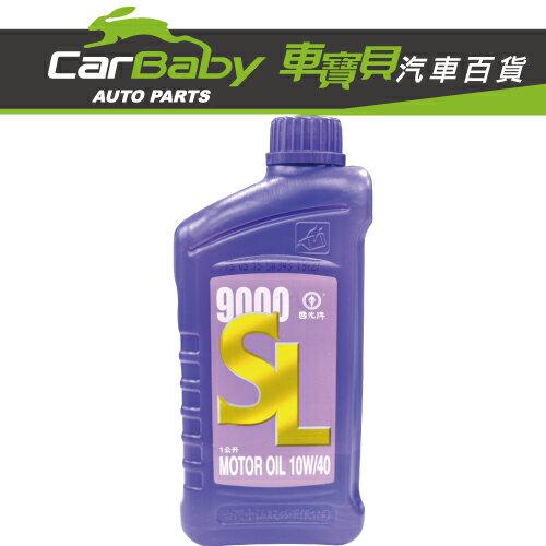 【車寶貝推薦】中油/國光牌 SL9000 10W40
