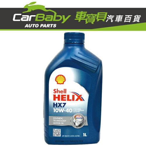 【車寶貝推薦】SHELL HX-7 10W-40 合成 1L