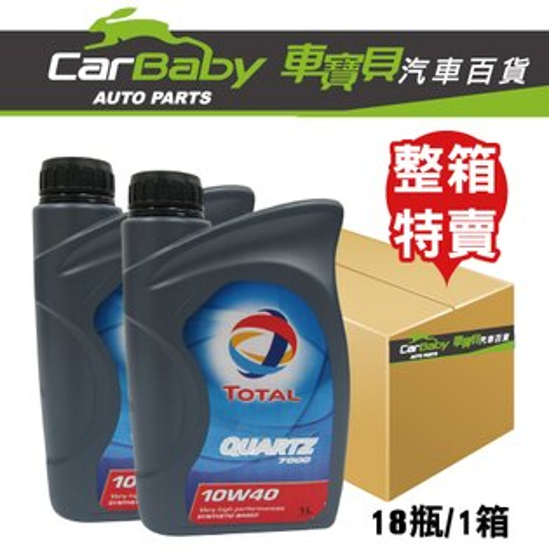 【車寶貝推薦】 TOTAL QUARTZ 7000 10W-40機油(整箱)