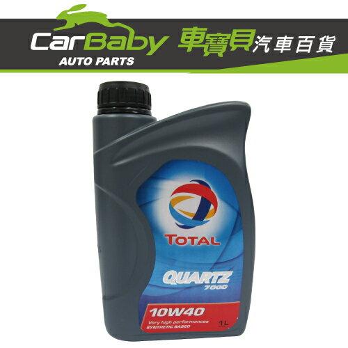 【車寶貝推薦】 TOTAL QUARTZ 7000 10W-40機油