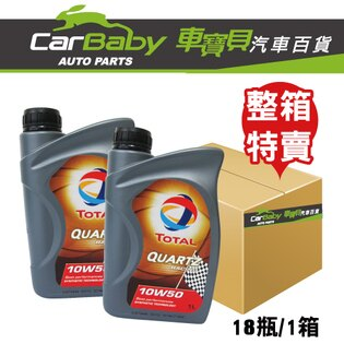 【車寶貝推薦】 TOTAL QUARTZ RACING 10W-50機油(整箱)