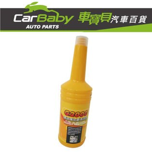 【車寶貝推薦】G2000 噴油嘴加重清潔劑