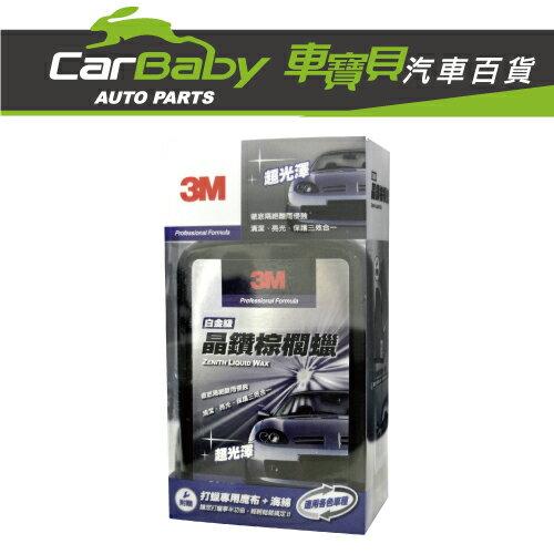【車寶貝推薦】3M 汽車晶鑽棕櫚蠟
