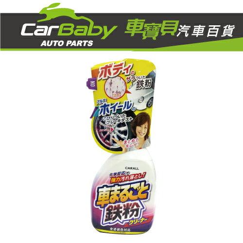 【車寶貝推薦】CARALL全車鐵粉去除劑  J2069