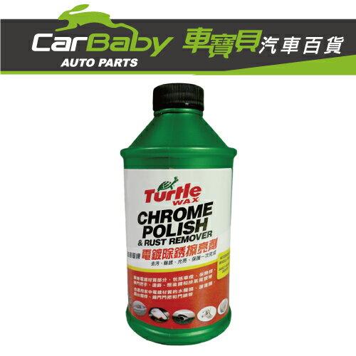 【車寶貝推薦】Turtle 龜牌 電鍍除鏽擦亮劑T280-355毫升