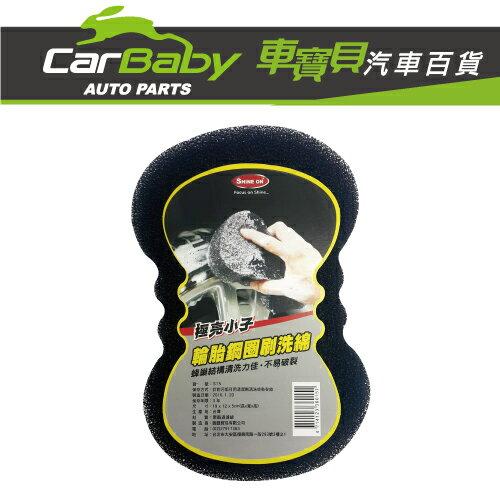 【車寶貝推薦】極亮小子 輪胎綱圈刷洗棉 S15