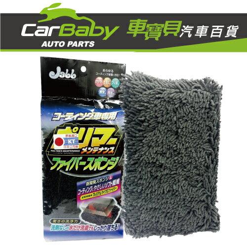 【車寶貝推薦】JABB 鍍膜車用纖維洗車海綿 P118