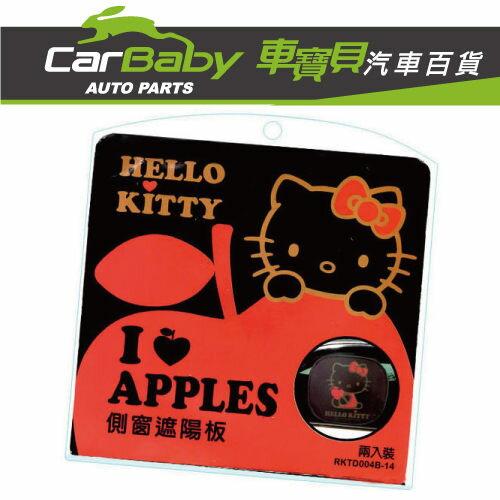 【車寶貝推薦】HELLO KITTY 我愛蘋果側窗遮陽網 2入