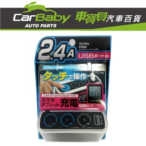 【車寶貝推薦】感應式3孔插座附USB 2.4A F252