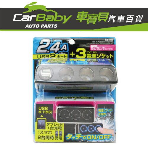 【車寶貝推薦】3孔+雙USB電源插座2.4A   F256