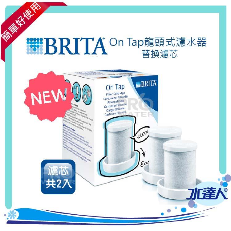 【新鮮貨】德國BRITA On Tap龍頭式濾水器專用濾心二入 0