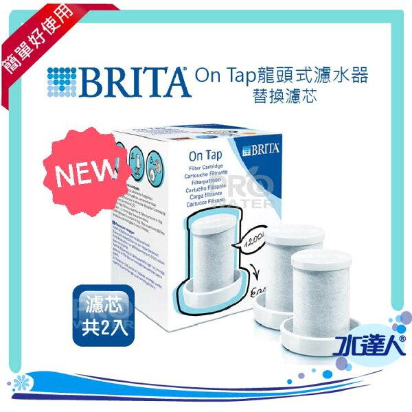【新鮮貨】德國BRITA On Tap龍頭式濾水器專用濾心二入