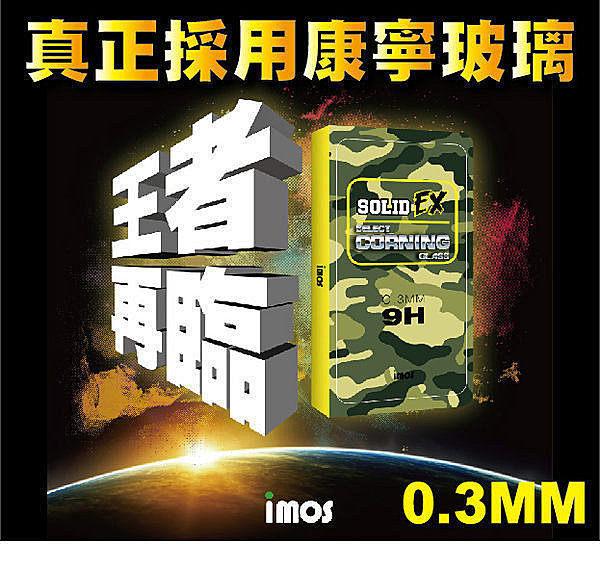 imos Solid EX 9H 0.3/0.2mm(採用康寧玻璃)/HTC NEW One2 M8 /玻璃貼/螢幕保護貼/疏水疏油【馬尼行動通訊】