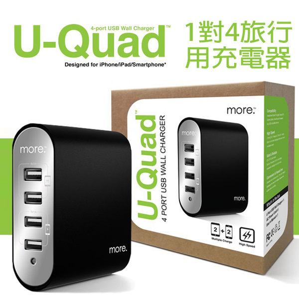 more. U-Quad 4-port Wall Charger 1對4旅行用充電器 旅充 充電轉接【馬尼行動通訊】