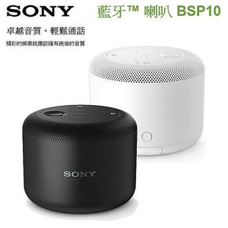SONY 藍芽喇叭 BSP10/BSP-10 NFC/可免持通話/支援QI無線充電/擴音器/聽音樂【馬尼行動通訊】