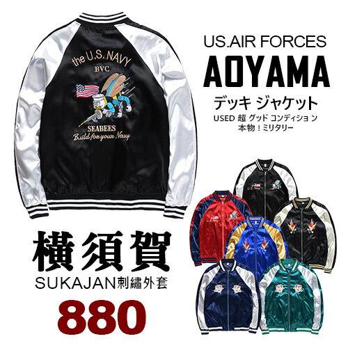 飛行夾克  歐美潮流 日系橫須賀刺繡軍風外套 【G99997】MA-1 情侶 外套 青山AOYAMA