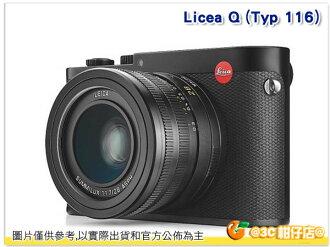 Leica徠卡 Q TYP 116 數位相機(公司貨)
