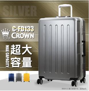 《熊熊先生》2016年新款特賣58折 皇冠 深鋁框 C-FD133 日本製靜音八輪 旅行箱 24吋 霧面防刮 +好禮