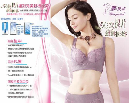 【AJM】絕對挺妳 雙拉專利BCD罩杯內衣 (紫) 2