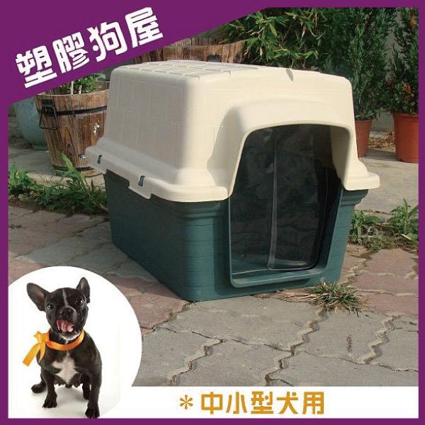 凱莉小舖~HC005~歐式塑膠狗屋^(附門簾^) M 狗屋狗窩寵物屋^(防風擋雨^) 免