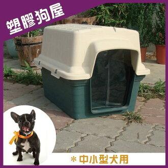凱莉小舖【HC005】歐式塑膠狗屋(附門簾) M 狗屋狗窩寵物屋(防風擋雨) 免運費