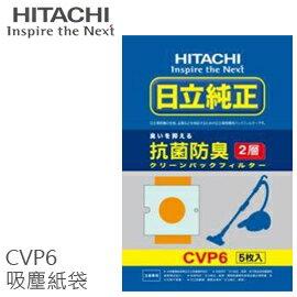 Hitachi 日立 CVP6 集塵紙袋2包(1包5入)CV-P6 公司貨 免運 經拆封不退貨