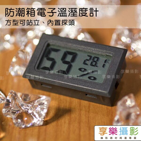 [享樂攝影] 相機鏡頭防潮箱  溫濕度計/溫溼度計 數字顯示 迷你溼度計 溫度計 電子 方型可站立 內置探頭