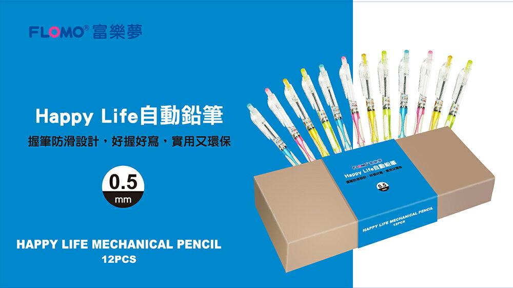 輕量防滑0.5自動鉛筆組12 枝入量販包 ~  好康折扣