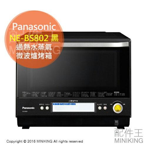 【配件王】日本代購 Panasonic 國際牌 NE-BS802 黑 過熱水蒸氣微波爐烤箱 2段調理 熱風循環 30L