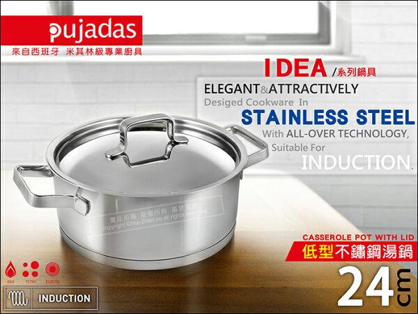 快樂屋♪pujadas IDEA 西班牙米其林不鏽鋼湯鍋 低型 24cm (火鍋.燉滷鍋.高湯鍋.白鐵鍋)德國雙人.WMF可參考