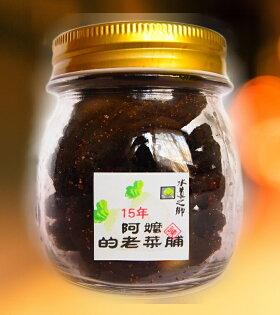 陳年老菜脯(Aged radish)100克