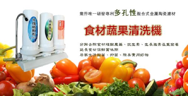 食材蔬果清洗機