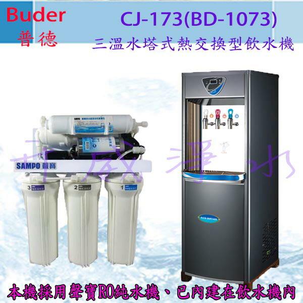 【全省免費基本安裝】Buder 普德 CJ-173三溫水塔式熱交換型飲水機-內含聲寶RO純水機-享6期0利率