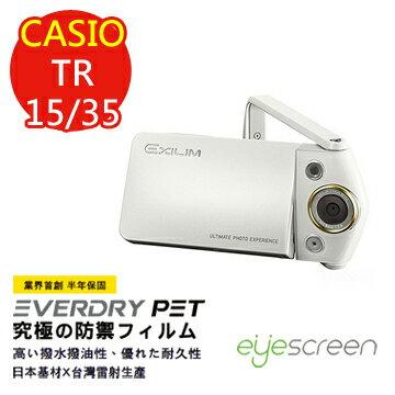 EyeScreen Casio TR-15 / TR350 EverDry PET 螢幕保護貼