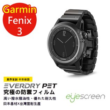 EyeScreen Garmin Fenix 3 EverDry PET 螢幕保護貼