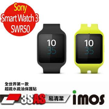 iMOS 索尼 Sony Smart Watch 3 SWR50 3SAS 防潑水 防指紋 疏油疏水 螢幕保護貼