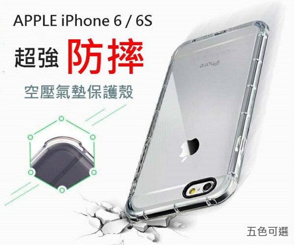 [Samsung,HTC,華碩,SONY,OPPO]超強防摔空壓殼 新型號 搶先首賣[I5,ISE/I6,I6S/I6+,I6s+/Note5/S7/S7edge/S6edge/Note4/A7100/J7/J3,J3(2016)/J7(2016)/J5(2016/ZD551KL/ZE550KL /ZS570KL/G5/K5/K7/R9/R9Plus/728/X9/M10/825/830/X/Z5/Z5P/XP]