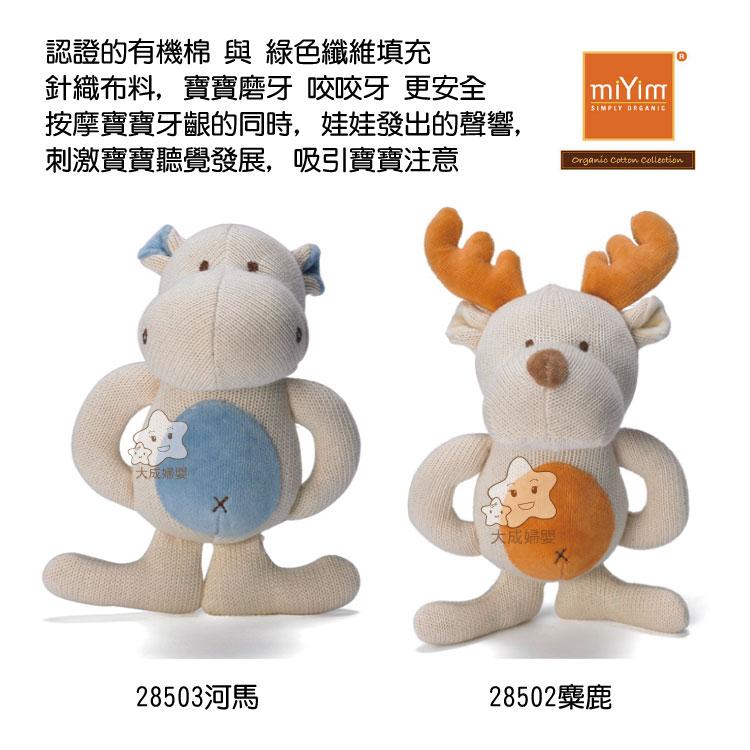 【大成婦嬰】美國 miYim 固齒娃娃禮盒系列 28501 (4款樣式) 兔兔、河馬、熊熊、麋鹿 全新 公司貨 0