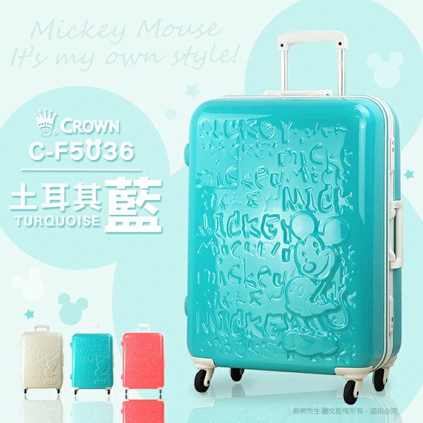 《熊熊先生》2016行李箱推薦 皇冠CROWN 深鋁框 迪士尼Mickey 頂級旅行箱 28吋 C-F5036 鑰匙TSA鎖