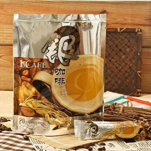 減糖銀咖啡^(20gx20入 包^)^~老客戶強力 ,前身為馬來西亞著名國寶東革阿里銀咖啡