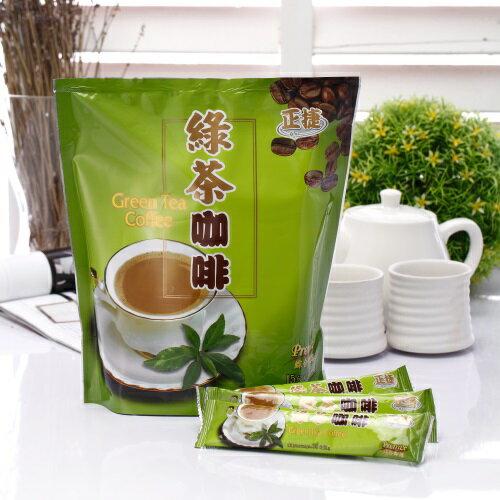 綠茶咖啡^(30gx15入 包^)^~也是抹茶咖啡,讓您一次擁有兩種享受~ ~  好康折扣