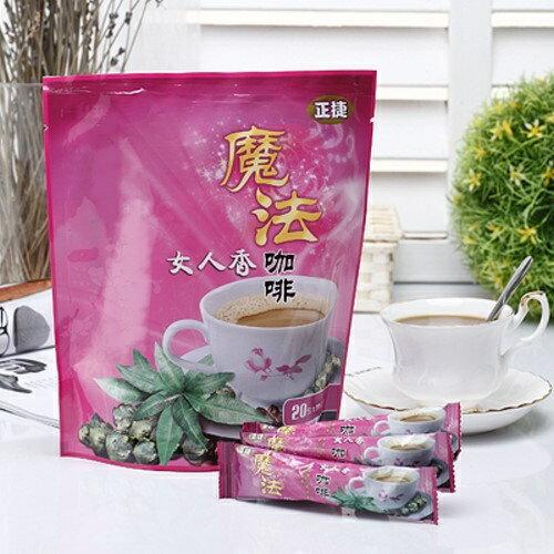 金魔法女人香咖啡^(20gx20入 包^)^~讓妳輕鬆舒服過每一天,您最愛的咖啡~ ~