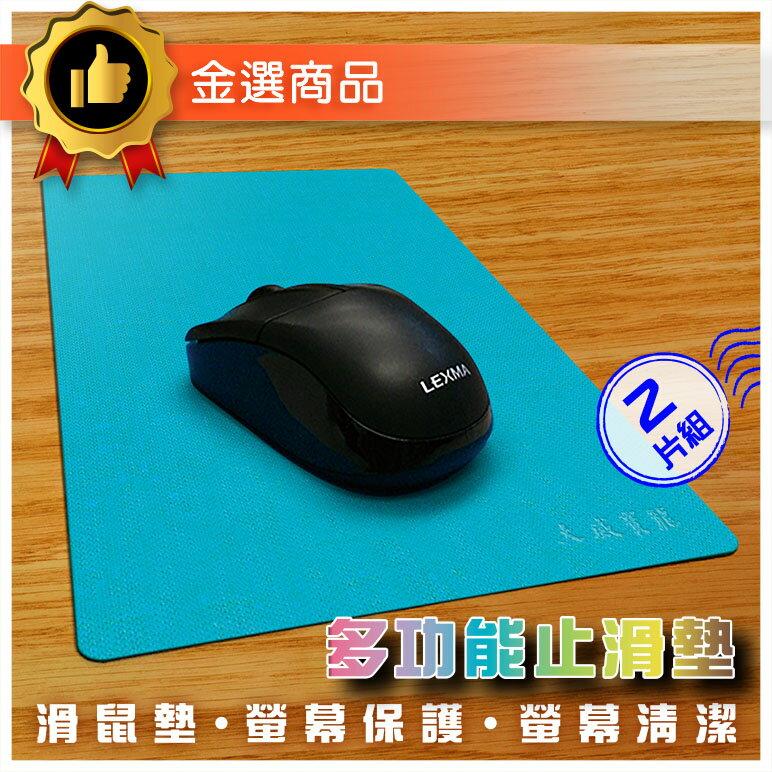 *滑鼠墊*專利 超薄 防滑墊-布面適羅技電競光學滑鼠-可擦拭保護筆電蘋果MAC電腦螢幕/大威寶龍【多功能止滑墊】輕巧款 2片組 0