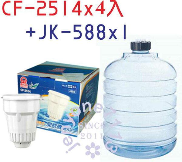 【晶工】開飲機濾心 CF-2514 (4入)*1+JK-588水桶 x1(JD-4209/JD-5301B/JD-5322B)